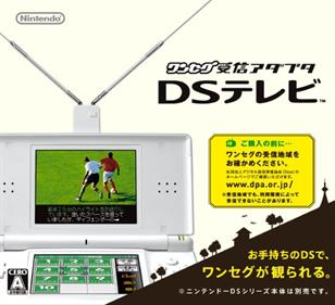 1seg Jushin Adapter: DS Television