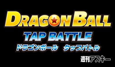 Dragon Ball: Tap Battle - Clear Logo