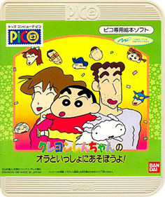 Crayon Shin-chan no Ora to Issho ni Asobou yo!