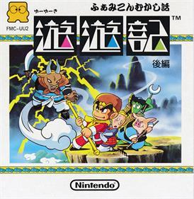 Famicom Mukashibanashi: Yuuyuuki - Kouhen