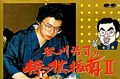 Tanigawa Kouji no Shougi Shinan II