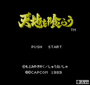 Destiny of an Emperor - Screenshot - Game Title