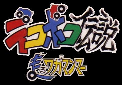 Dekoboko Densetsu: Hashiru Wagamanma - Clear Logo