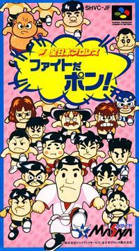 Zen-Nihon Pro Wrestling: Fight da Pon!