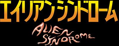 Alien Syndrome - Clear Logo