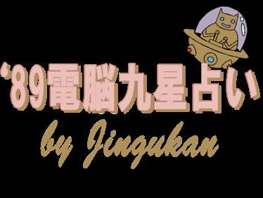 '89 Dennou Kyuusei Uranai - Clear Logo