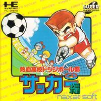 Nekketsu Koukou Dodgeball Bu: CD Soccer Hen
