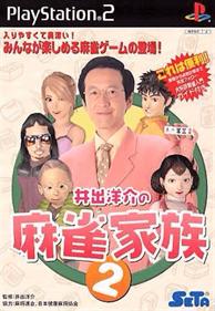Ide Yosuke no Mahjong Kazoku 2