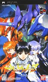 Shinseiki Evangelion 2: Tsukurareshi Sekai: Another Cases