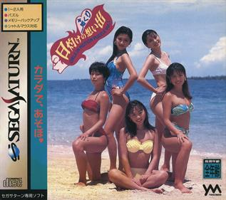 Hiyake no Omoide & Himekuri: Girls in Motion Puzzle Vol. 1
