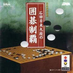 Ishida Yoshio Kudan no Igo Seiha