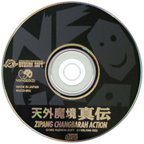 Far East of Eden: Kabuki Klash - Disc