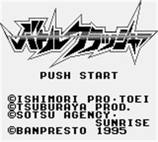 Battle Crusher - Screenshot - Game Title