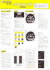 Pachicom - Advertisement Flyer - Front