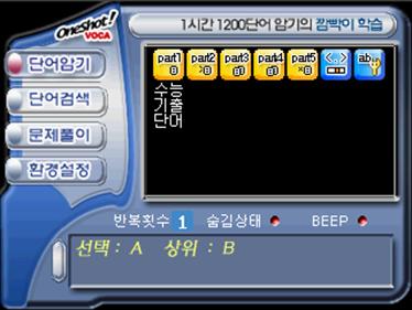 OneShot Voca - Screenshot - Game Title