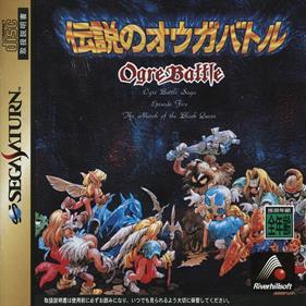 Densetsu no Ogre Battle