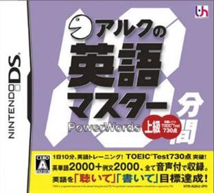 ALC no 10-punkan Eigo Master: Joukyuu
