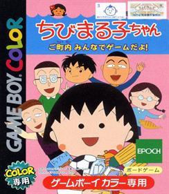 Chibi Maruko-chan: Go Chounai Minna de Game Da yo!