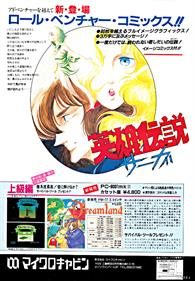 Eiyuu Densetsu Saga - Advertisement Flyer - Front