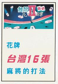 Taiwan Mahjong 2