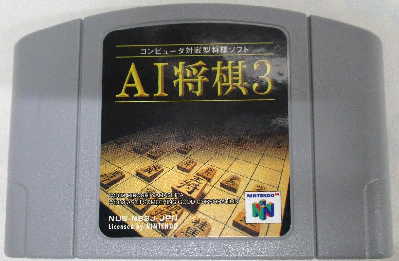 AI Shogi 3 (Nintendo 64)