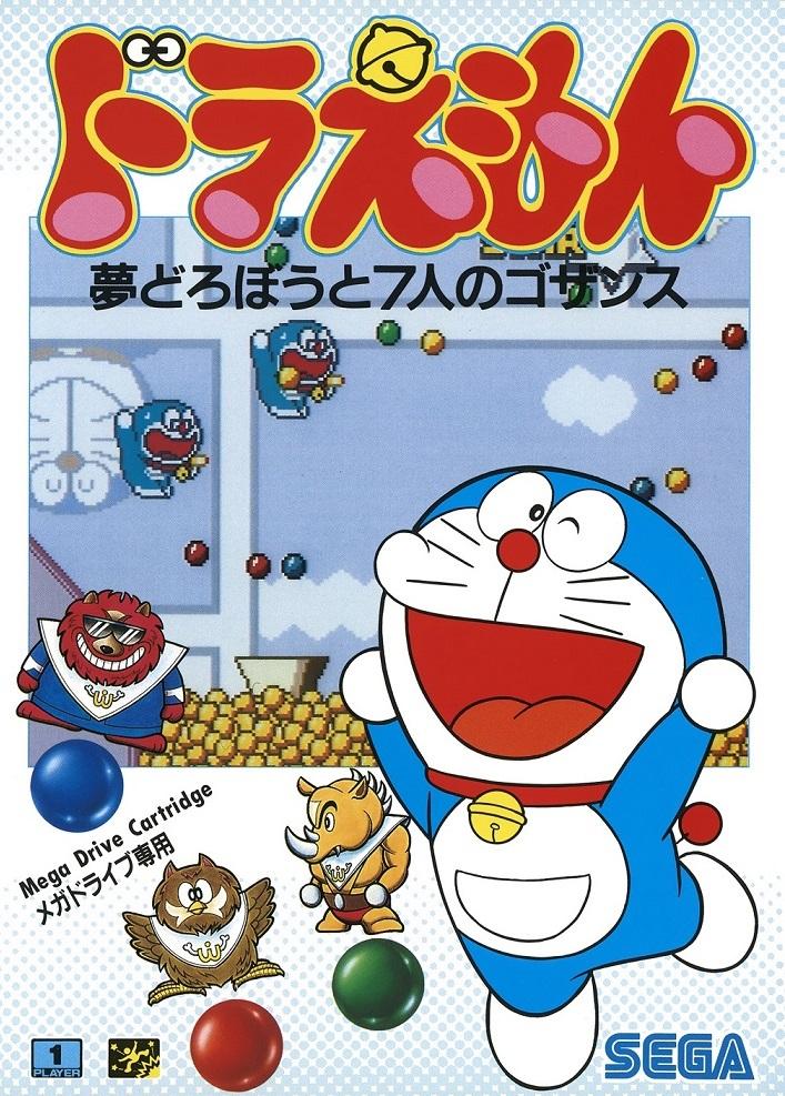 Doraemon yume dorobou to 7 nin no gozans details for Doraemon new games