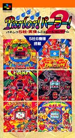 Kyouraku Sanyou Toyomaru Parlor! Parlor! 2