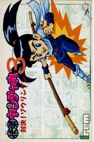 Kaiketsu Yancha Maru 3: Taiketsu! Zouringen