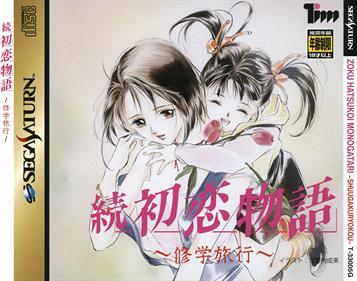 Zoku Hatsukoi Monogatari: Shuugaku Ryokou