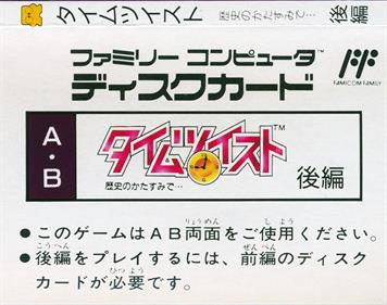 Time Twist: Rekishi no Katasumi de... - Kouhen - Box - Back