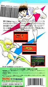 Captain Tsubasa III: Koutei no Chousen - Box - Back