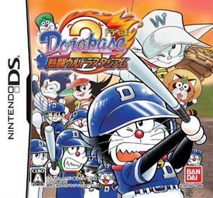 DoraBase 2: Nettou Ultra Stadium