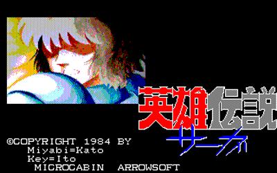 Eiyuu Densetsu Saga - Screenshot - Game Title