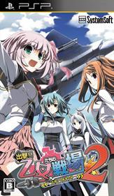 Shutsugeki!! Otometachi no Senjou 2: Ikusabana no Kizuna