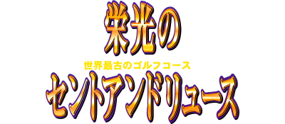 Eikou no Saint Andrews - Clear Logo