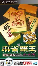 Mahjong Haoh Portable: Dankyuu Battle Special