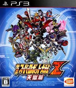 Dai-3-Ji Super Robot Taisen Z Tengoku-hen