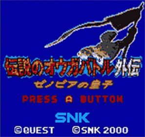 Densetsu no Ogre Battle Gaiden: Zenobia no Ouji - Screenshot - Game Title