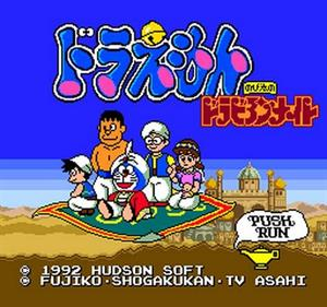 Doraemon: Nobita no Dorabian Night - Screenshot - Game Title