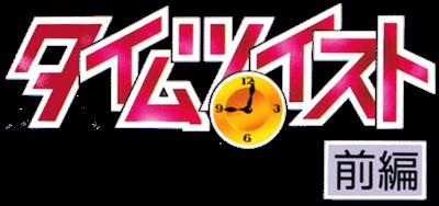 Time Twist: Rekishi no Katasumi de... - Zenpen - Clear Logo