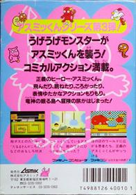 Asmik-kun Land - Box - Back