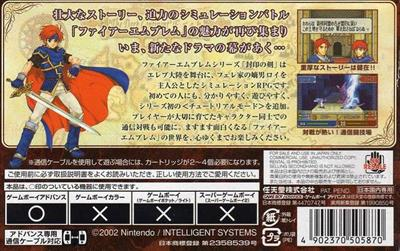 Fire Emblem: Fuuin no Tsurugi - Box - Back