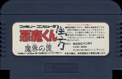 Akuma-kun: Makai no Wana - Cart - Back
