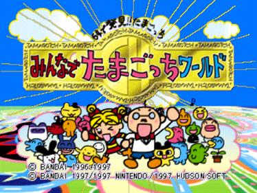 64 de Hakken! Tamagotchi Minna de Tamagotchi World - Screenshot - Game Title