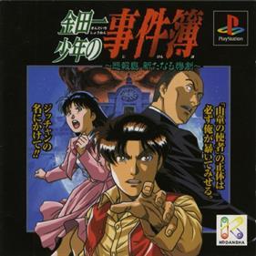 Kindaichi Shounen no Jikenbo: Hihoutou Aratanaru Sangeki