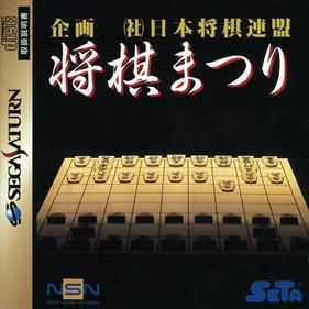 Shougi Matsuri