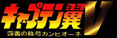 Captain Tsubasa V: Hasha no Shougou Campione - Clear Logo