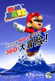 Super Mario 64 - Advertisement Flyer - Front