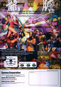 Knights of Valour: The Seven Spirits - Advertisement Flyer - Back