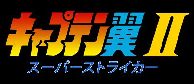 Captain Tsubasa II: Super Striker - Clear Logo